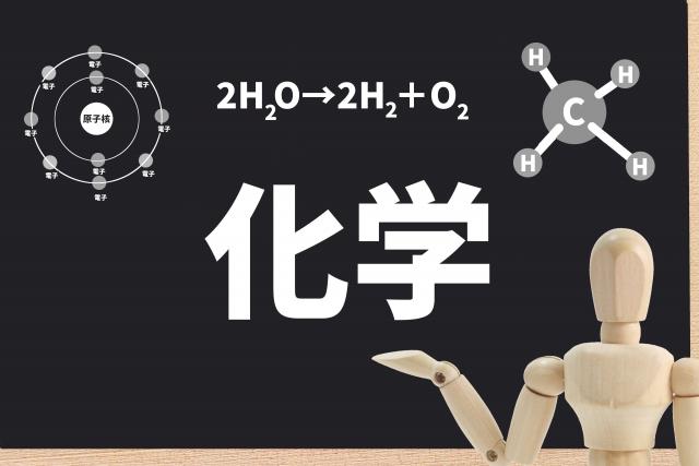 高校 化学基礎 蒸留と分留の違い